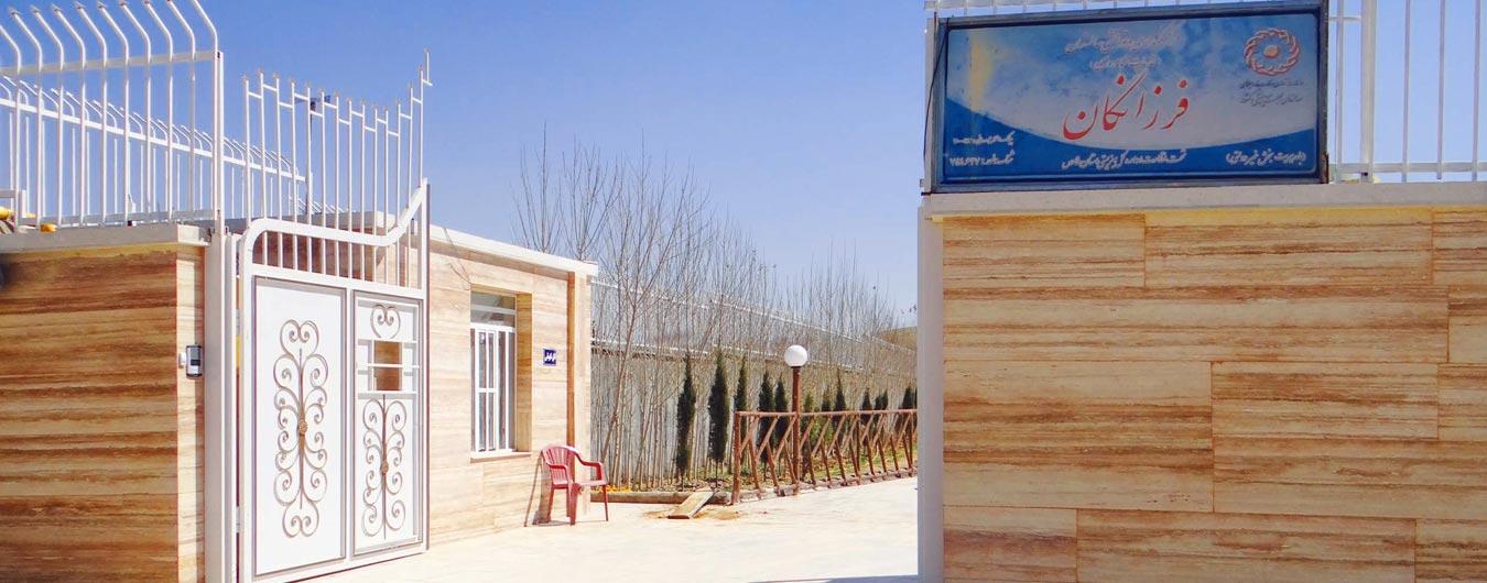 محیط مرکز سالمندان فرزانگان شیراز